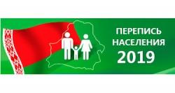 Перепись населения 2019 года